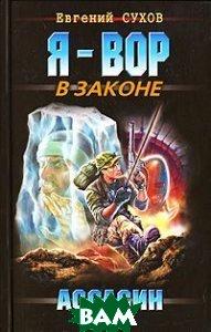 Купить Ассасин (изд. 2007 г. ), ЭКСМО, Евгений Сухов, 978-5-699-21251-4