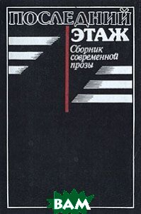 Книжная палата / Последний этаж. Сборник современной прозы