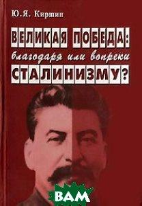 Великая победа. Благодаря или вопреки сталинизму?