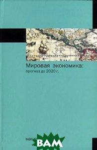 Купить Мировая экономика. Прогноз до 2020 г., Магистр, 978-5-9776-0013-2
