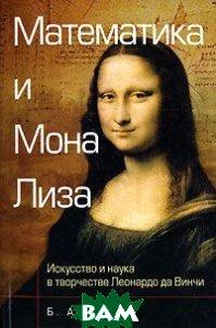 Математика и Мона Лиза . Искусство и наука в творчестве Леонардо да Винчи