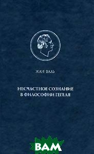 Несчастное сознание в философии Гегеля, Владимир Даль, Жан Валь, 5-93615-061-5  - купить со скидкой