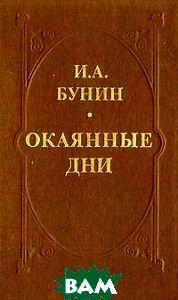 Купить Окаянные дни, СОВРЕМЕННИК, И. А. Бунин, 5-270-01438-6