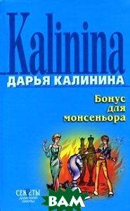 Купить Бонус для монсеньора, ЭКСМО, Дарья Калинина, 978-5-699-21843-1