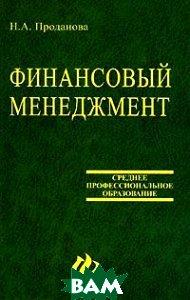 Купить Финансовый менеджмент, ФЕНИКС, Н. А. Проданова, 5-222-08482-5
