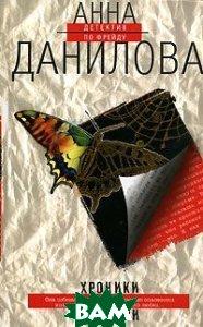 Купить Хроники Розмари, ЭКСМО, Анна Данилова, 978-5-699-21740-3