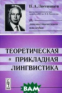 Теоретическая и прикладная лингвистика