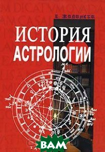 Купить История астрологии, Профит Стайл, К. Жилински, 5-98857-074-7
