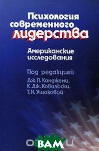 Купить Психология современного лидерства. Американские исследования, Когито-Центр, Под редакцией Дж. П. Канджеми, К. Дж. Ковальски, Т. Н. Ушаковой, 978-5-89353-204-3