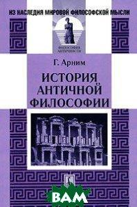 Купить История античной философии, ЛКИ, Г. Арним, 978-5-382-00237-8
