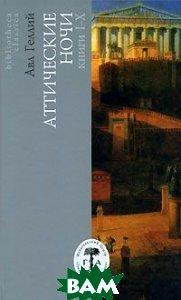 Аттические ночи. Книги 1-10, Гуманитарная Академия, Авл Геллий, 978-5-93762-027-9  - купить со скидкой