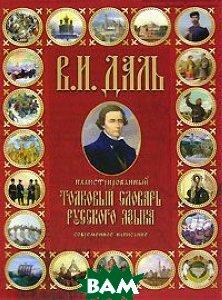 Иллюстрированный толковый словарь русского языка. Современное написание
