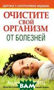 Купить Очистите свой организм от болезней, ПОПУРРИ, Андреас Мориц, 978-985-15-0300-7