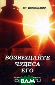 Купить Возвещайте чудеса Его!, Русский Хронографъ, Р. Т. Богомолова, 5-85134-038-X