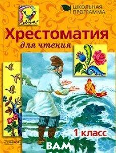 Купить Хрестоматия для чтения. 1 класс, Стрекоза, 978-5-479-00473-5