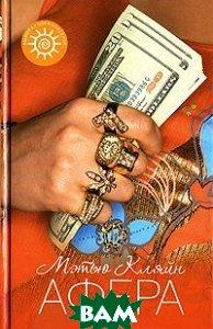 Купить Афера (изд. 2007 г. ), АМФОРА, Мэтью Кляйн, 978-5-367-00493-9