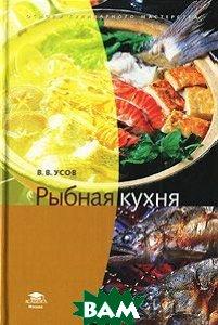 Купить Рыбная кухня, Академия, В. В. Усов, 978-5-7695-2251-2