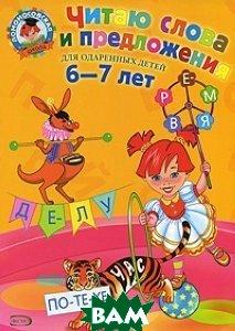 Читаю слова и предложения. Для детей 6-7 лет