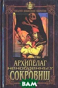 Архипелаг ненайденных сокровищ, Прибой, 5-7735-0053-1  - купить со скидкой