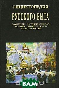 Купить Энциклопедия русского быта, Альта-Принт, 5-98628-031-8