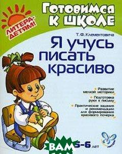Купить Я учусь писать красиво. Для детей 5-6 лет, ЛИТЕРА, Клементовича Тамара Федоровна, 978-5-94455-188-7