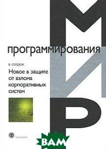 Купить Новое в защите от взлома корпоративных систем, Техносфера, В. Сердюк, 978-5-94836-133-8