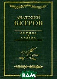 Купить Лирика и судьба, Художественная литература, Анатолий Ветров, 978-5-280-03405-1