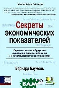 Купить Секреты экономических показателей. Скрытые ключи к будущим экономическим тенденциям и инвестиционным возможностям, Баланс Бизнес Букс, Бернард Баумоль, 978-966-8644-97-9