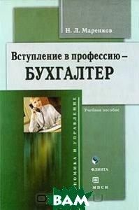 Купить Вступление в профессию - бухгалтер, Флинта, МПСИ, Н. Л. Маренков, 978-5-89349-942-1