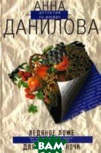Купить Ледяное ложе для брачной ночи, ЭКСМО, Анна Данилова, 978-5-699-23307-6