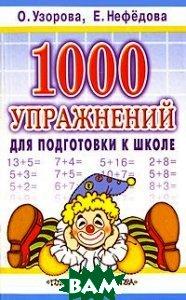 Купить 1000 упражнений для подготовки к школе, АСТ, Астрель, О. Узорова, Е. Нефедова, 978-5-271-17896-2