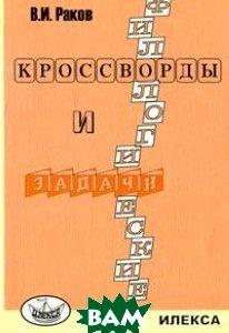 Купить Филологические кроссворды и задачи, Илекса, В. И. Раков, 5-89237-175-1