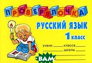 Проверялочка: Русский язык 1 класс