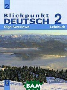 Купить Blickpunkt Deutsch 2: Lehrbuch / Немецкий язык. В центре внимания немецкий 2. 8 класс, АСТ-Пресс Школа, Зверлова Ольга Юрьевна, 978-5-94776-518-2