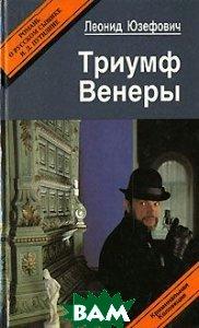 Триумф Венеры, Урал-Пресс, Леонид Юзерович, 5-86610-051-7  - купить со скидкой