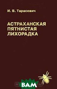 Астраханская пятнистая лихорадка