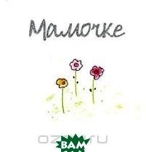 Купить Мамочке (изд. 2007 г. ), ЦЕНТРПОЛИГРАФ, 978-5-9524-2966-6