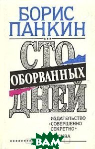 Купить Сто оборванных дней, Совершенно секретно, Борис Панкин, 5-85275-055-7