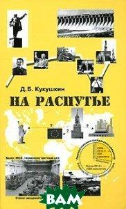 Купить На распутье, Реал Тайм, Д. Б. Кукушкин, 978-5-903025-08-4