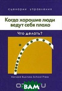 Купить Когда хорошие люди ведут себя плохо. Что делать?, SmartBook, 978-5-370-00218-2
