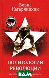 Купить Политология революции, Алгоритм, Борис Кагарлицкий, 978-5-9265-0401-6