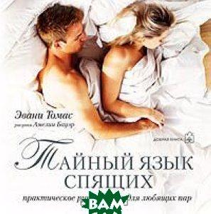 Купить Тайный язык спящих. Практическое руководство для любящих пар, Добрая книга, Эвани Томас, 978-5-98124-286-1