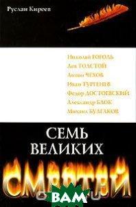Купить Семь великих смертей, НЦ ЭНАС, Руслан Киреев, 978-5-93196-592-5