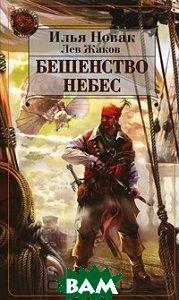Купить Бешенство небес, ЭКСМО, Илья Новак, Лев Жаков, 978-5-699-23764-7
