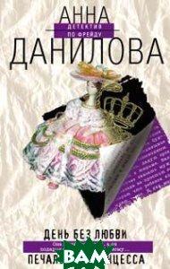 Купить День без любви. Печальная принцесса, ЭКСМО, Анна Данилова, 978-5-699-24515-4