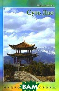 Купить Суть Дао, Нирвана, Памела Болл, 978-5-94726-062-5