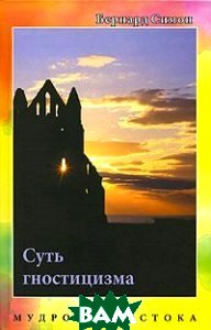 Купить Суть гностицизма, Нирвана, Бернард Симон, 978-5-94726-066-3