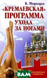 Купить Кремлевская программа ухода за ногами, АСТ, Прайм-Еврознак, К. Медведев, 978-5-93878-546-5