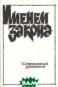 Купить Именем закона. Современный советский детектив. 1989, Советский писатель. Москва, 5-265-00993-0