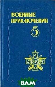 Купить Военные приключения. Сборник 5, Воениздат, 5-203-01292-X